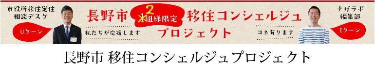 長野市 移住コンシェルジュプロジェクト
