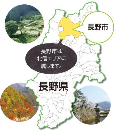 長野市は北信エリアに属します