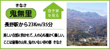 鬼無里 長野駅から23Km/35分 美しい自然に抱かれて、人の心も暖かく優しい。ここは秘境の山里、鬼のいない谷の都 きなさ