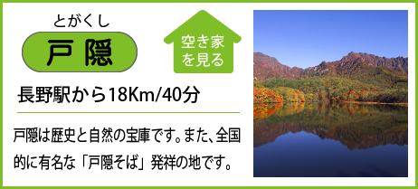 戸隠 長野駅から18Km/40分 戸隠は歴史と自然の宝庫です。また、全国的に有名な「戸隠そば」発祥の地です。