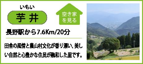 芋井 長野駅から7.6Km/20分 田舎の風情と農山村文化が香り漂い、美しい自然と心豊かな住民が融和した里です。