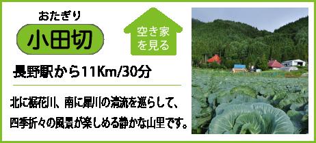 小田切 長野駅から11Km/30分 北に裾花川、南に犀川の清流を巡らして、四季折々の風景が楽しめる静かな山里です。