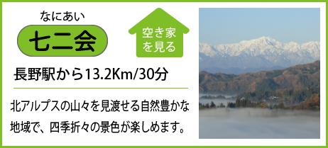 七二会 長野駅から13.2Km/30分 北アルプスの山々を見渡せる自然豊かな地域で、四季折々の景色が楽しめます。