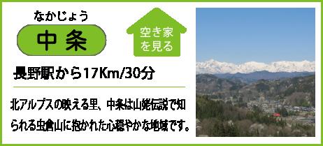 中条 長野駅から17Km/30分 北アルプスの映える里、中条は山姥伝説で知られる虫倉山に抱かれた心穏やかな地域です。