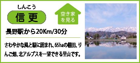 信更 長野駅から20Km/30分さわやかな風と緑に囲まれ、65haの棚田、りんご畑、北アルプスを一望できる里山です。