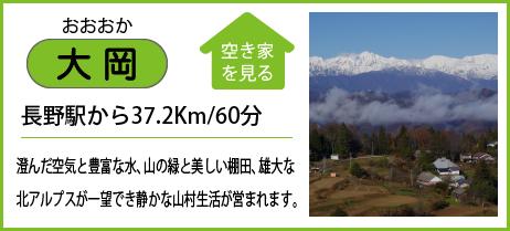 大岡 長野駅から37.2Km/60分 澄んだ空気と豊富な水、山の緑と美しい棚田、雄大な 北アルプスが一望でき静かな山村生活が営まれます。