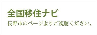 全国移住ナビ 長野市のページよりご視聴ください。