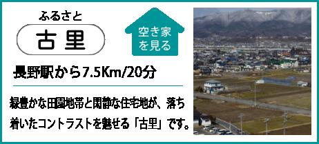 古里 長野駅から7.5Km/20分 緑豊かな田園地帯と閑静な住宅地が、落ち着いたコントラストを魅せる「古里」です。