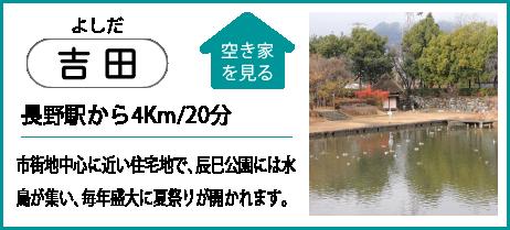 吉田 長野駅から4Km/20分 市街地中心に近い住宅地で、辰巳公園には水鳥が集い、毎年盛大に夏祭りが開かれます。