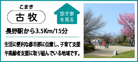 古牧 長野駅から3.5Km/15分 生活に便利な都市部に位置し、子育て支援や高齢者支援に取り組んでいる地域です。