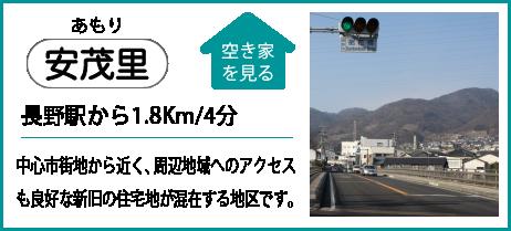 安茂里 長野駅から1.8Km/4分 中心市街地から近く、周辺地域へのアクセスも良好な新旧の住宅地が混在する地区です。