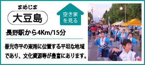 大豆島 長野駅から4Km/15分 善光寺平の東南に位置する平坦な地域であり、文化資源等が豊富にあります。