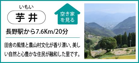 芋井 長野駅から7.6Km/20分 田舎の風情と農山村文化が香り漂い、美し い自然と心豊かな住民が融和した里です。