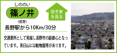 篠ノ井(信里) 長野駅から10Km/30分 交通要所として発展し長野市の副都心となっ ています。茶臼山には動物園等があります。