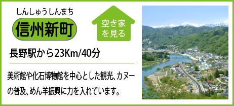 信州新町 長野駅から23Km40分 美術館や化石博物館を中心とした観光、カヌーの普及、めん羊振興に力を入れています。