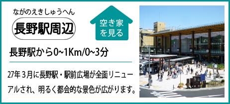 長野駅周辺 長野駅から0Km0分 27年3月に長野駅・駅前広場が全面リニューアルされ、明るく都会的な景色が広がります。