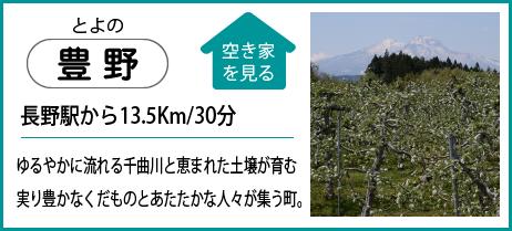 豊野 長野駅から13.5Km30分 ゆるやかに流れる千曲川と恵まれた土壌が育む実り豊かなくだものとあたたかな人々が集う町。