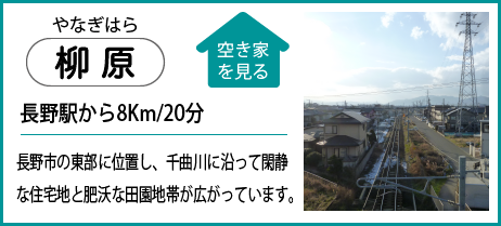 柳原 長野駅から8Km20分 長野市の東部に位置し、千曲川に沿って閑静な住宅地と肥沃な田園地帯が広がっています。