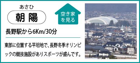 朝陽 長野駅から6Km30分 東部に位置する平坦地で、長野冬季オリンピックの競技施設がありスポーツが盛んです。