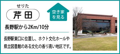芹田 長野駅から2Km10分 長野駅東口に位置し、ホクト文化ホールや県立図書館のある文化の香り高い地区です。