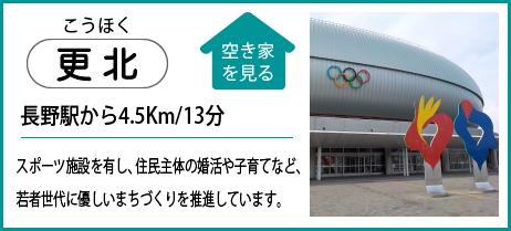 更北 長野駅から4.5Km13分 スポーツ施設を有し、住民主体の婚活や子育てなど、若者世代に優しいまちづくりを推進しています。