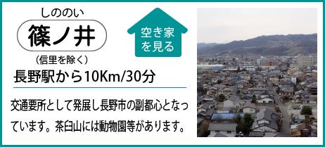 篠ノ井(信里を除く) 長野駅から10Km/30分 交通要所として発展し長野市の副都心となっ ています。茶臼山には動物園等があります。
