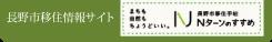 長野市移住情報サイト